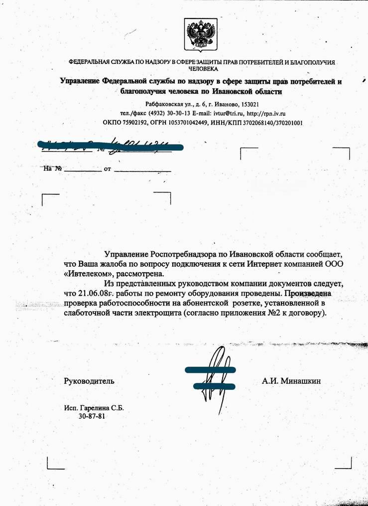 образец ответ на постановление роспотребнадзора - фото 7